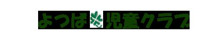 沖縄県糸満市のよつば児童クラブ