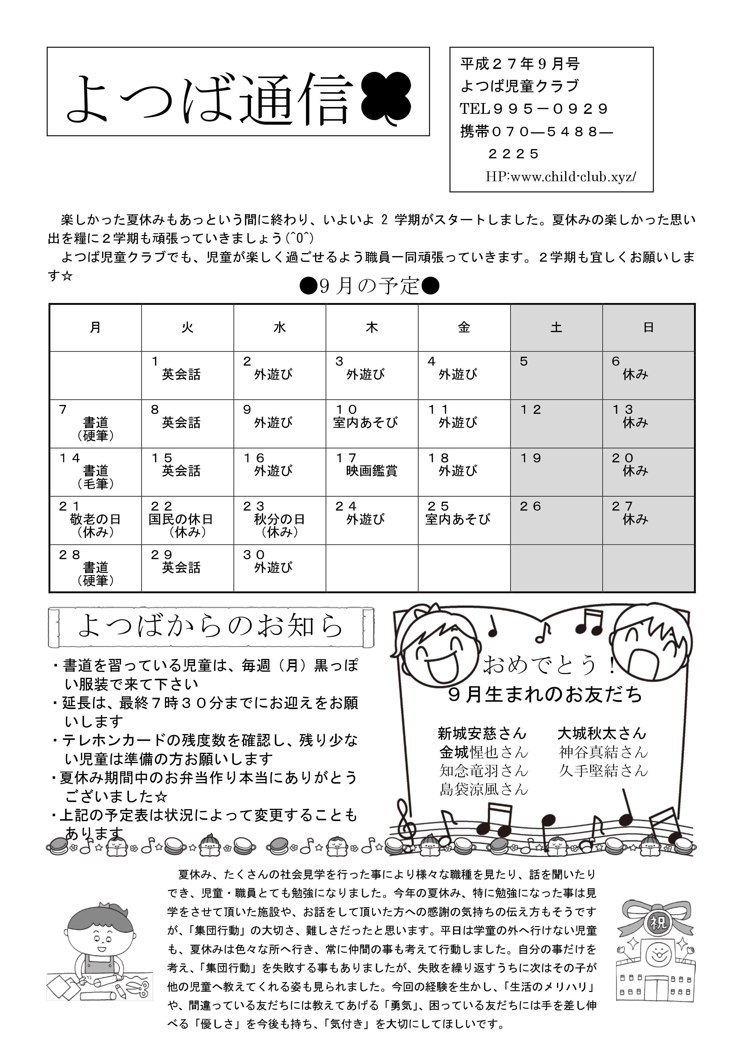 よつば児童クラブ : よつば通信平成27年9月